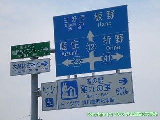 02-018徳島県鳴門市県道41号交差点