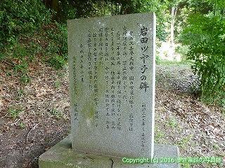 04-056徳島県板野郡板野町岩田ツヤコ碑