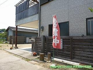 04-059徳島県板野郡板野町うどん萌月