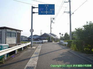 06-033徳島県板野郡上板町