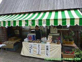 10-002徳島県阿波市門前のあわじ庵
