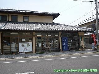 10-032徳島県阿波市