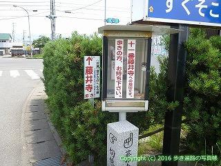 11-016徳島県阿波市