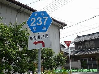 11-020徳島県阿波市
