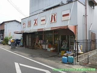 11-021徳島県阿波市十川スーパー