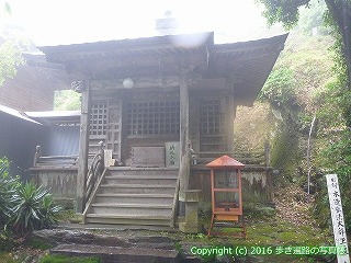 12-101徳島県吉野川市柳水庵