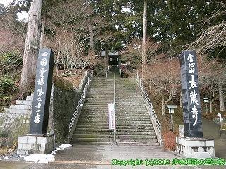 2201-006徳島県阿南市