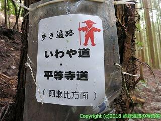 2201-038徳島県阿南市