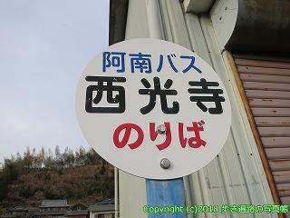 2201-118徳島県阿南市