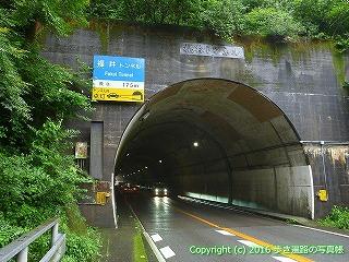 23-061徳島県阿南市