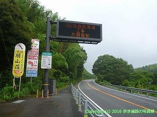 23-065徳島県阿南市