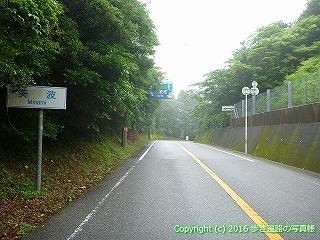 23-086徳島県海部郡美波町これより美波町