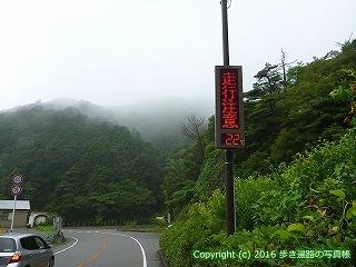 23-094徳島県海部郡美波町