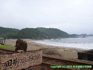 23-119徳島県海部郡美波町