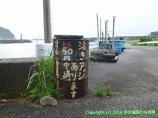 23-140徳島県海部郡美波町
