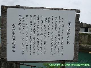 24-461高知県室戸市