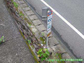 24-469高知県室戸市