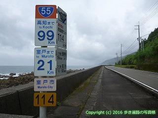 24-477高知県室戸市