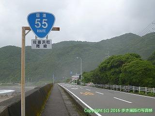 24-481高知県室戸市