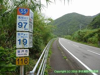 24-494高知県室戸市