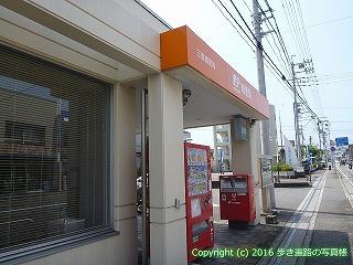 33-038高知県高知市三里郵便局