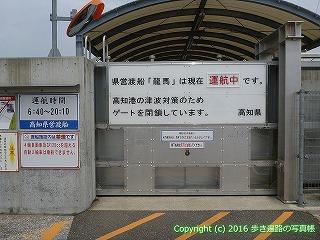 33-052高知県高知市