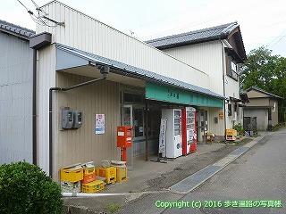 34-044高知県高知市
