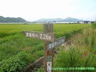 36-023高知県土佐市