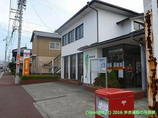 36-032高知県土佐市土佐高岡郵便局
