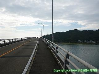 36-101高知県土佐市宇佐大橋