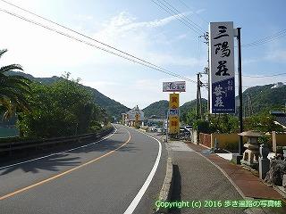 36-116高知県土佐市(宿)三陽荘