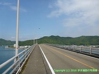 37-015高知県土佐市宇佐大橋
