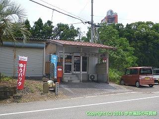 37-118高知県須崎市押岡簡易郵便局