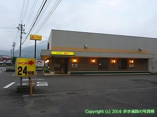 37-165高知県須崎市