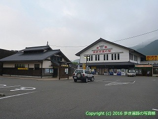37-170高知県須崎市道の駅 かわうその里すさき