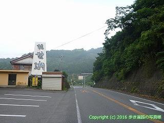 37-193高知県須崎市