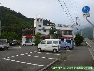 37-210高知県須崎市(宿)安和乃里