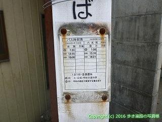 37-430高知県高岡郡四万十町