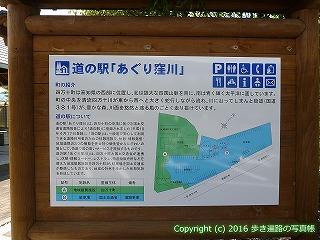 37-466高知県高岡郡四万十町