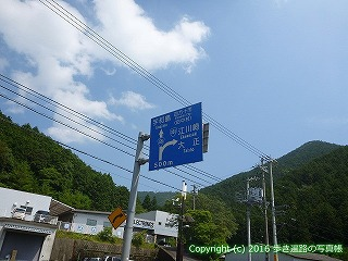 37-475高知県高岡郡四万十町