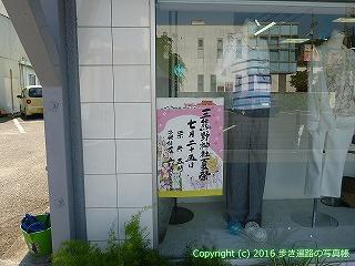 37-498高知県高岡郡四万十町