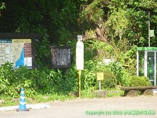 38-078高知県幡多郡黒潮町