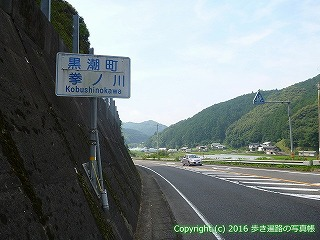 38-099高知県幡多郡黒潮町