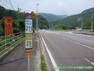 38-163高知県幡多郡黒潮町