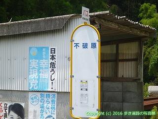 38-164高知県幡多郡黒潮町