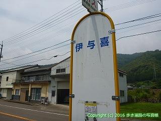 38-167高知県幡多郡黒潮町