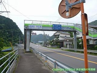 38-169高知県幡多郡黒潮町