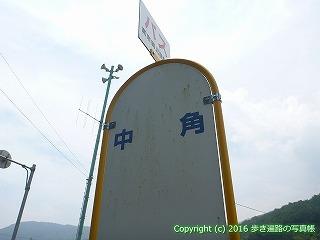 38-205高知県幡多郡黒潮町