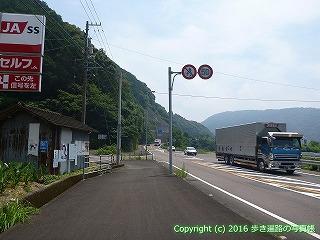 38-210高知県幡多郡黒潮町