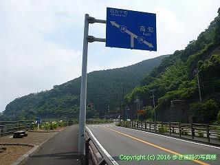 38-238高知県幡多郡黒潮町
